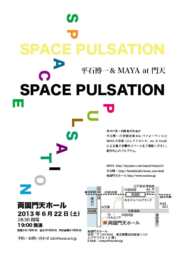 Space Pulsation